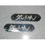 DATSUN Side Finishers (Japanese Logo)