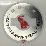Elephant Oil Sticker