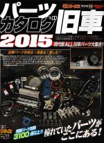 G-Works 2015 Special Issue Kyusha JDM Parts Guide (Japanese text)