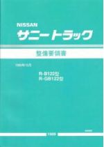 B122 Work Shop Manual (Japanese text)