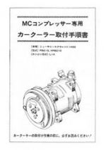 PB210 Car Cooler Installation manual (Japanese Text)
