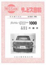 Datsun 1000 Mechanic Manual (Japanese text)