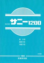 B110 Work Shop Manual (Japanese text)