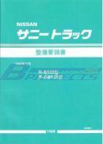 B122 Work Shop Manual (Japanese text)