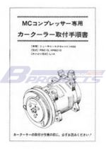 PB210 Car Cooler Installation manual (Japanese Text)