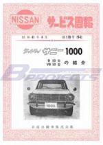 Datsun 1000 Mechanic Manual (Japanese text)