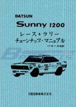 Sunny 1200 Tuning Up Manual (Japanese text/B110/82 pages)