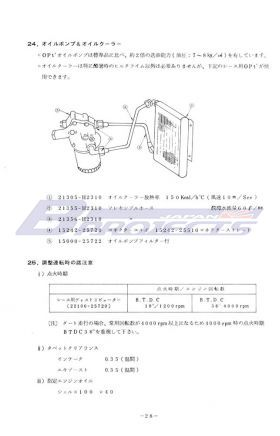 Sunny B310 Tuning Up Manual (Japanese text/B310/80 pages)